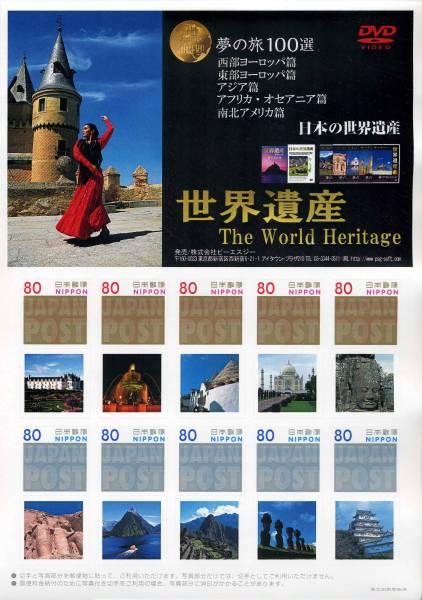 【2004写真付切手(金・銀)】世界遺産 夢の旅100選