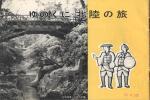 パンフ ゆのくに 北陸のたび 山中温泉 まつや 昭和34年頃発行?