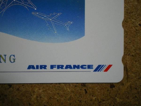 hi/AU5・航空 エールフランス STAR WiNG テレカ_画像1