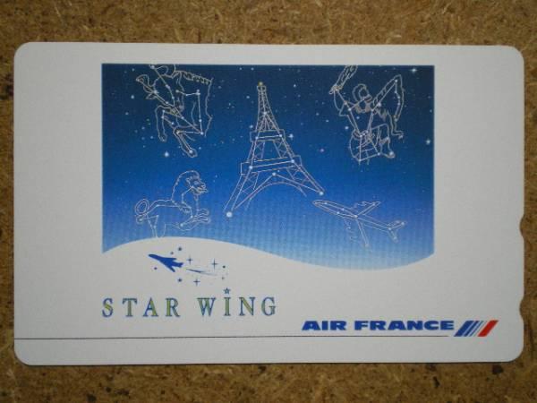 hi/AU5・航空 エールフランス STAR WiNG テレカ_画像2