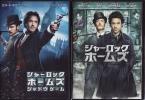 〆即決!! シャーロックホームズ&シャドウゲーム2本セット(新品