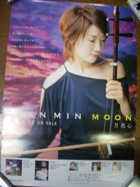 CHEN MIN MOON☆月亮心☆ポスター☆未使用 新品 チェン・ミン