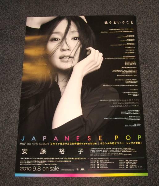 t3 告知ポスター [JAPANESE POP] 安藤裕子 問うてる Paxmaveiti