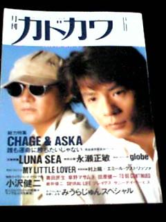 月刊カドカワ総力特集 CHAGE&ASKA チャゲアス 飛鳥涼 小沢健二 即決 ライブグッズの画像