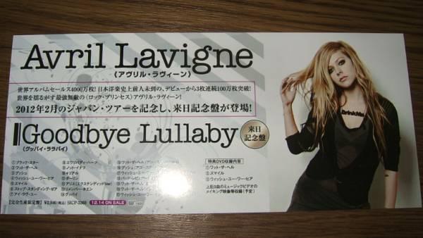 ■ミニポスターCF4■ アヴリルラヴィーン/Goodbye Lullaby