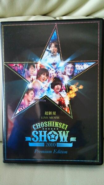 超新星 CHOSHINSEI SHOW 2010 ライブグッズの画像