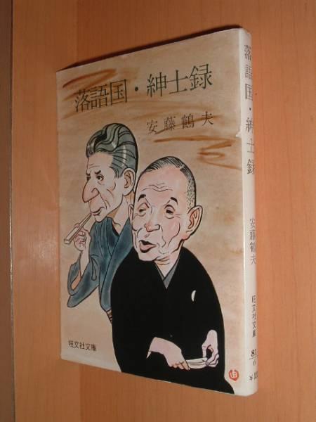 旺文社文庫 安藤鶴夫 落語国・紳士録_画像1
