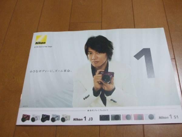 A1891カタログ*ニコン*1 J3*2013.7発行23P
