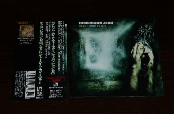 国内盤 廃盤 帯付 DIMENSION ZERO /SILENT NIGHT FEVER