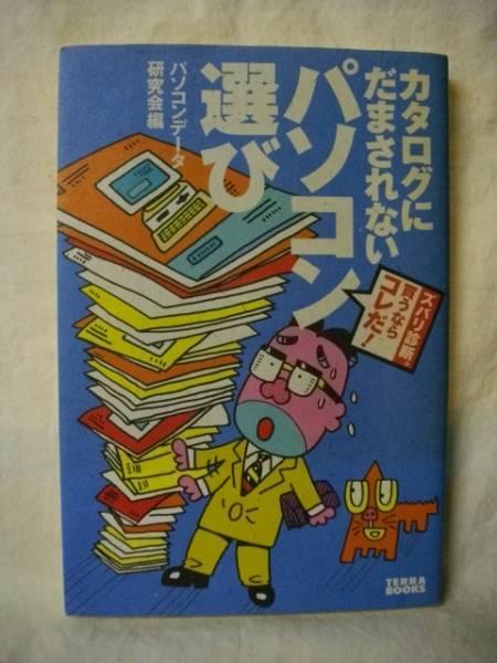 カタログにだまされないパソコン選び テラ・ブックス 1996_画像1
