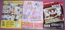 ★☆非売品ちらし3枚「プリキュア」「東京国際アニメフェア2013