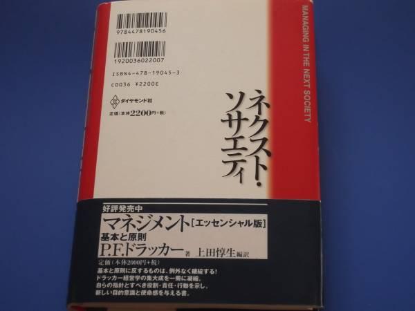 PFドラッカー★ネクスト・ソサエティ★上田惇生★ダイヤモンド社_画像2