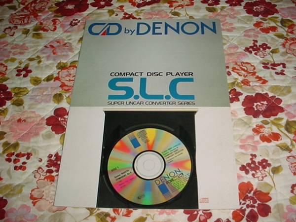 即決!昭和63年6月 DENON CDプレーヤーカタログ_画像1