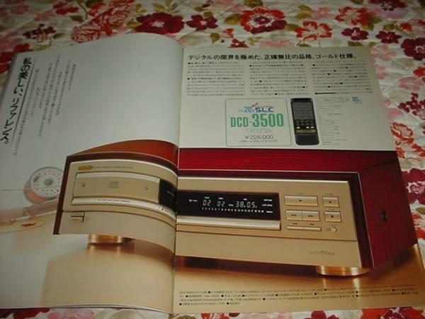 即決!昭和63年6月 DENON CDプレーヤーカタログ_画像2