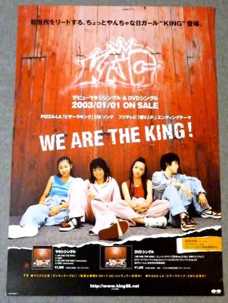 Ю⑧ 告知ポスター KING[WE ARE THE KING]ちっちゃいZ