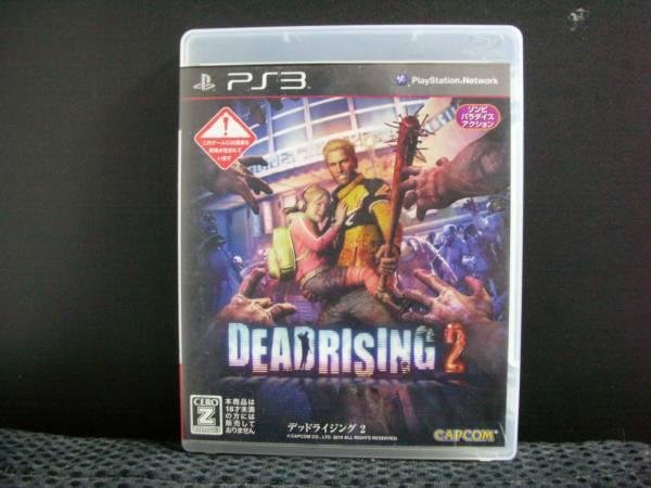 PS3用ソフト デッドライジング2_画像1