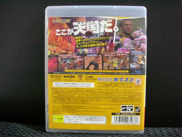 PS3用ソフト デッドライジング2_画像2