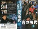 BS22 VHS 青の時代 全4巻 堂本剛・篠原涼子・奥菜恵・吉沢悠 奥菜恵 検索画像 2