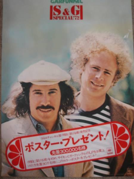 63◆ポスター◆サイモン&ガーファンクル/A1 販促用