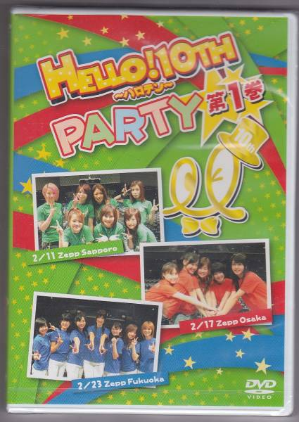 DVD★FC通販限定 2008年 ハロテンPARTY 第1巻 新品・未開封