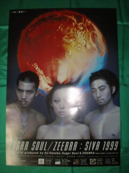Sugar Soul シュガーソウル ZEEBRA : Siva1999 B2サイズポスター