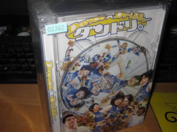 ダンドリ。-Dance☆Drill-DVDBOX榮倉奈々/加藤ローサ/国分太一 グッズの画像
