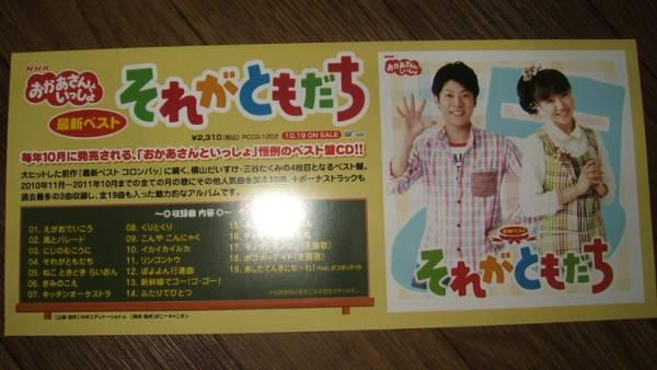 ■ミニポスターCF4おかあさんといっしょ/それがともだち 非売品