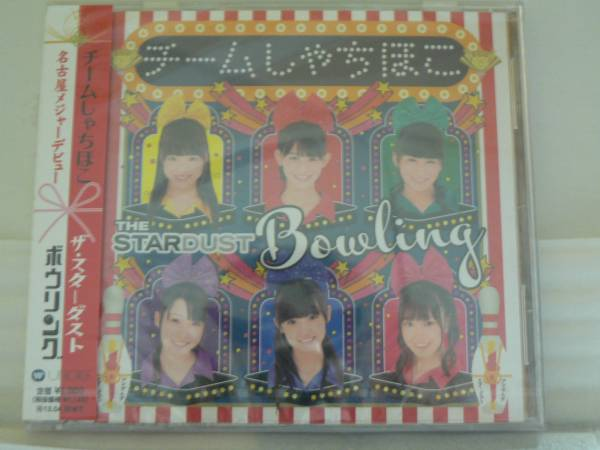 CD チームしゃちほこ◆ザ・スターダストボウリング 限定盤◆新品
