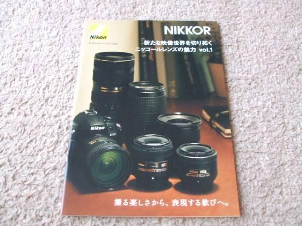 A1274カタログ*ニコン*NIKKOR2012.2発行35P