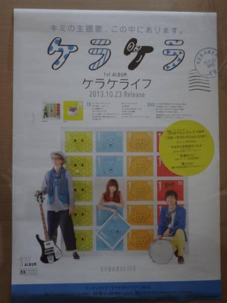 非売品★ケラケラB2ポスター/ケラケラライフ★送料無料