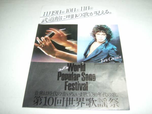 エリック・カルメンetc!第10回・世界歌謡祭のチラシ!