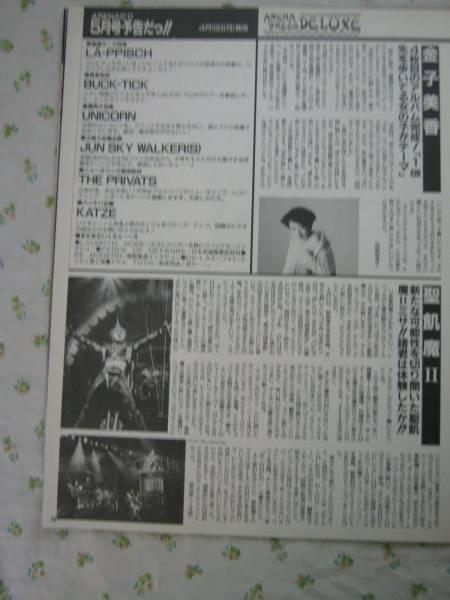 '89【2/21 at 新宿厚生年金会館】 聖飢魔Ⅱ デーモン小暮 ♯