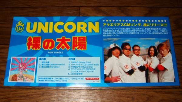 【ミニポスターF12】 UNICORNユニコーン/裸の太陽 非売品!