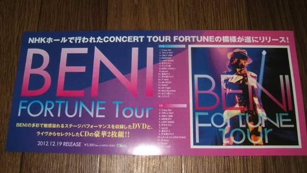 【ミニポスターF6】 BENI/FORTUNE Tour 非売品!