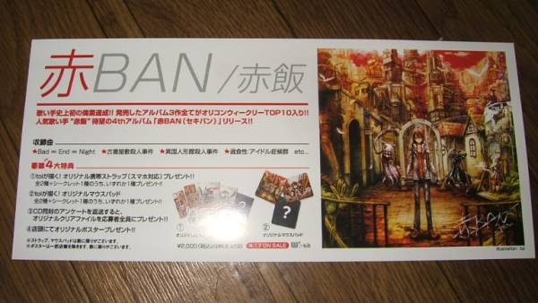 【ミニポスターF13】 赤BAN/赤飯 非売品!
