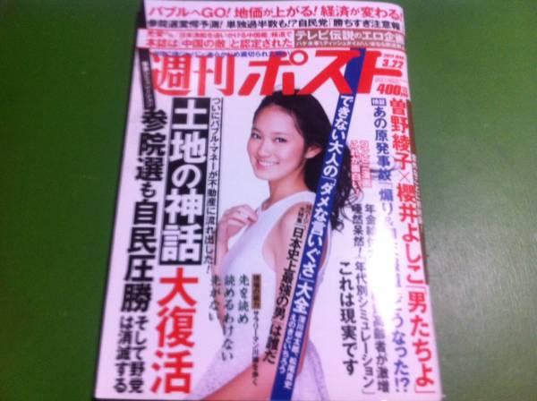 週刊ポスト 2013.3.22_画像1