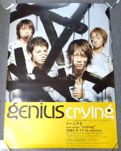 Э⑦ 告知ポスター Genius(ジーニアス)[crying]