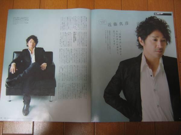 近藤真彦切抜き2枚☆「an・an」2012.11.21 NO.1832
