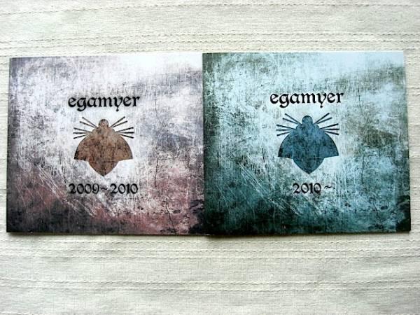 egamyer エガマイヤー パンフ2冊 2009~2010 2010~ ぽこた リノ