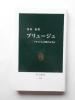 中公新書1848★ブリュージュ★河原温★初版