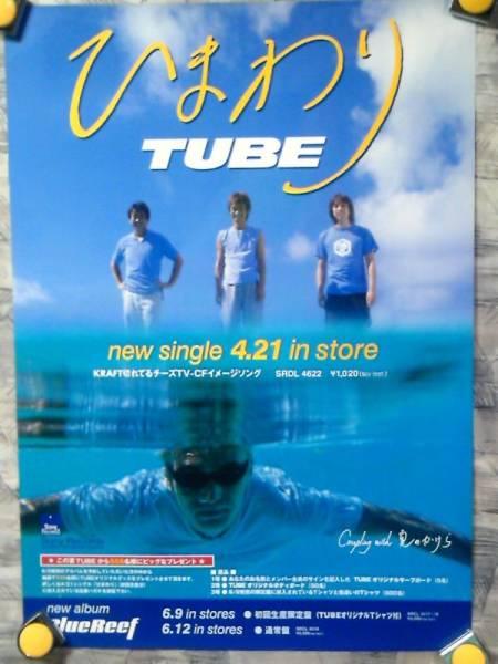 g7【ポスター/B-2】TUBE-チューブ/'99-ひまわり/告知用非売品
