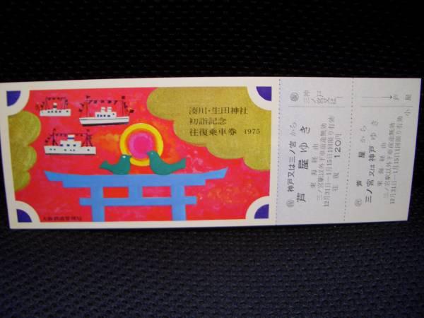 ■【国鉄/大阪】湊川・生田神社初詣記念往復乗車券■s50_画像1