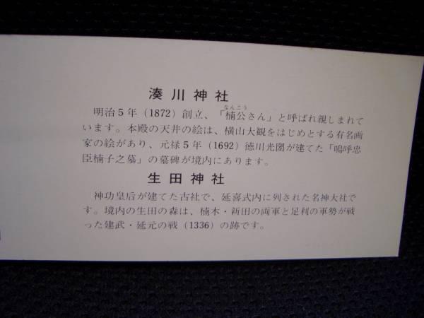 ■【国鉄/大阪】湊川・生田神社初詣記念往復乗車券■s50_画像3