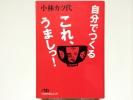 【ゑ】●文庫本●小林カツ代 自分でつくる これ、うましっ! 文庫 送料164円◇