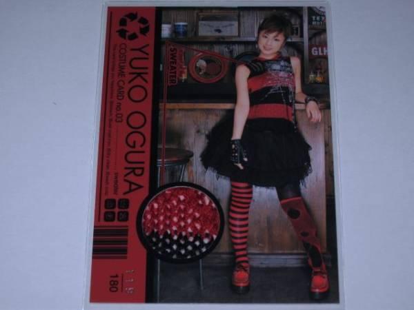 BOMB 小倉優子2 コスチュームカード03 119/180 グッズの画像