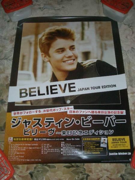 ジャスティン・ビーバー/ビリーヴ来日ポスター!Justin Bieber
