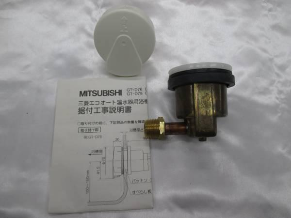 MITUBISHI/三菱エコオート温水器用浴槽アダプター/GT-D78_画像2