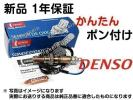 O2センサー DENSO 36532-RJA-004 ポン付 KB1 KB2 レジェンド 4D