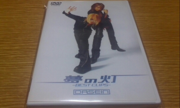 DASEIN「夢の灯-BEST CLIPS-」DVD_画像1