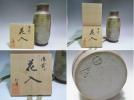 tsuneo5678 - ♪USED 華道 茶道具 備前焼 松園 花入れ 共箱